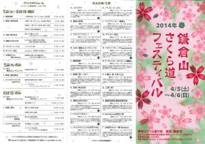 2014春フェスティバル1