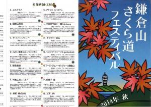 鎌倉山フェスティバル2014秋1